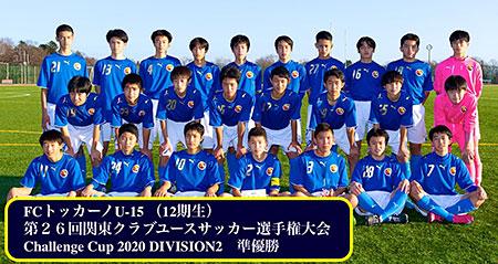 FCトッカーノ U-15 (12期生)第26回関東クラブユースサッカー選手権(U-15)大会 Challenge CUP 2020 DIVISION2 準優勝!