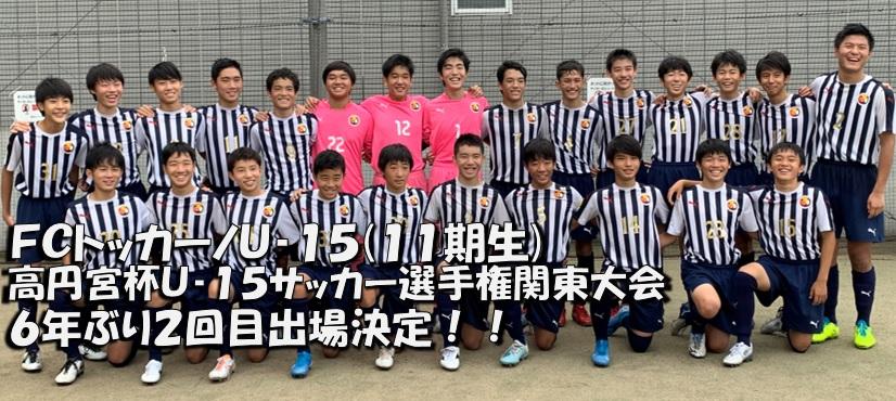 FC TUCANO U-15 関東クラブユースサッカー選手権 関東大会 3年ぶり4回目の出場!ご声援ありがとうございました U-12 バーモントカップ 第25回全日本少年フットサル東京都大会優勝、全国へ!!