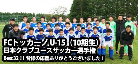 日本クラブユースサッカー選手権U-15 全国大会初出場決定!!皆様の応援ありがとうございました!