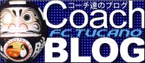 コーチブログ(サイドエリア)